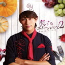 恋するスイーツレシピ2 ~君が恋に落ちる一つの方法~/CDシングル(12cm)/AKCY-58053
