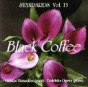 スタンダーズ vol.13~ブラック・コーヒー~/CD/OTM-1001