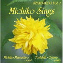 スタンダーズ vol.1~ミチコ・シングス/CD/OTM-1003