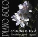 スタンダーズ vol.4~ピアノ・ソロ/CD/OTM-1006