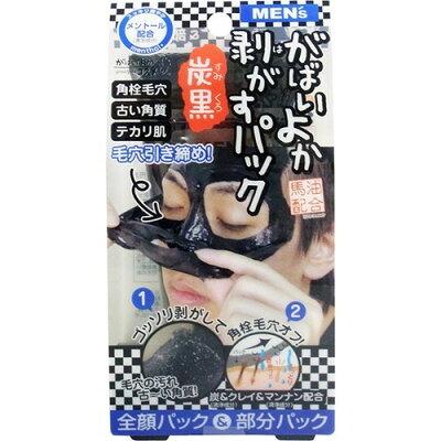 がばいよか メンズ 剥がすパック 炭黒(90g)