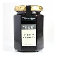 千総 和歌山のブルーベリージャム 150g
