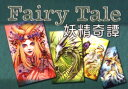 遊宝洞 妖精奇譚 Fairytale