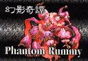 遊宝洞 幻想奇譚 PhantomRammy