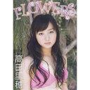 高田里穂 FLOWERS/DVD/WBDV-0065