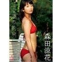 森田涼花 二十歳の約束/DVD/WBDV-0084