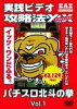 実践ビデオ攻略法XX パチスロ北斗の拳 Vol.1 / 趣味教養