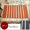 トシシミズ シェニール織 ヴィンテージボーダーラグマットPS800 50×80cm TOS サイズ:50×80 カラー:ネイビー