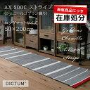 AX-500C ストライプ シェニールゴブラン織り  50×200 DICTUM