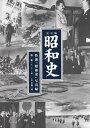 半藤一利 講演CD集 完全版昭和史 第2集 1937~1941 半藤一利