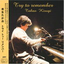 Try to remember/CD/ANOC-6116