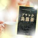 HIKARI ブラック烏龍茶 2g×30P