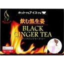 飲む黒生姜 ブラックジンジャーティー 3g×15袋入