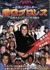 ~お笑いど真ん中~ 西口プロレス 長州小力 VS アントニオ小猪木/DVD/NGPW-10001