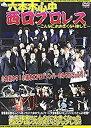 六本木心中 in 西口プロレス~こんなにおおきくなりまして~/DVD/NGPW-10002