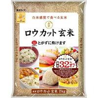 金芽ロウカット玄米(2kg)