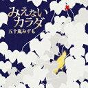 みえないカラダ/CD/QWCB-10018