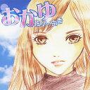 おかゆ/CD/QWCB-10028