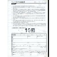 ペットホテル専用 ペットホテル同意書 HD1 50枚綴り×10冊