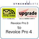 SynchroArts/Revoice Pro 4 - Trade-in Revoice Pro 3