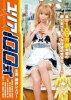【DVD】ユリア100式日本(OV2009)監督:城定秀夫//藤井シェリー/榊原順/糸矢めい