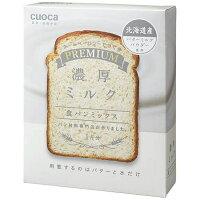 クオカ プレミアム食パンミックス 濃厚ミルク(253g(1斤分))
