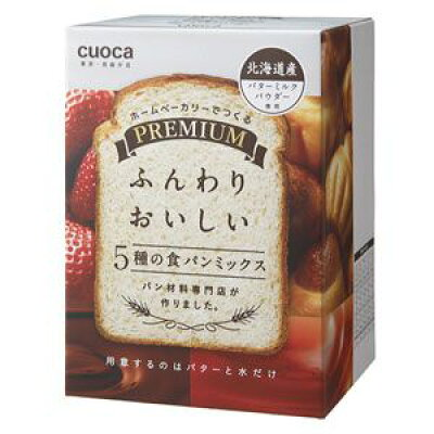 クオカ プレミアム食パンミックス 5種セット(1265g(各種1斤分))