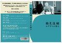 鶴見俊輔みずからを語る (DVD)