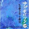 お春2号と母乳/CDシングル(12cm)/ED-072
