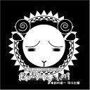 羊でおやすみシリーズVol.10「僕が数えてもいいの?」 アルバム HO-15