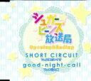 シュガービーンズ放送局Opening&Ending「SHORT CIRCUIT」/「good-night-call」/CDシングル(12cm)/SY-35