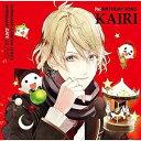 死神彼氏シリーズ 死神デートCD vol.5 『Re:BIRTHDAY SONG~カイリ~』/CD/HO-0264