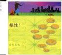 根性!/CDシングル(12cm)/BSL-0001