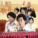 HTBスペシャルドラマ「歓喜の歌」サウンドトラック/CD/BSLR-0006