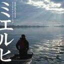 HTBスペシャルドラマ「ミエルヒ」サウンドトラック/CD/BSLR-0008