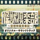 「怪獣倶楽部~空想特撮青春記~」オリジナル・サウンドトラック/CD/SURE-0025