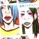 蛍歌ノスタルジー/CD/CRUC-1002