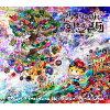 アリスシャッハと氷の世界樹/CD/SIHT-1005