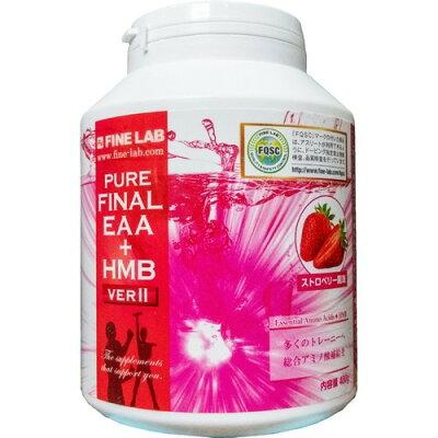 PURE FINAL EAA+HMB VER2 ストロベリー(400g)