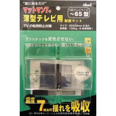 ベスト マットマン7+ 大型テレビ用 ~65型用 0524-008