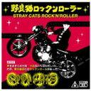 Cool Cats / 野良猫ロックンローラー