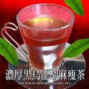濃厚黒烏龍胡麻痩茶