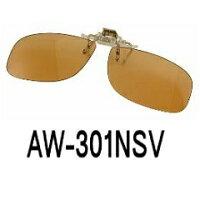 スマートケアビジョン クリップオンタイプ AW-301NSV