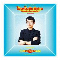 おてもやん・イサーン(4月下旬~5月初旬発売予定) アルバム EM-1163TEP