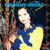 ラム・プルーン ワールドクラス:ジ・エッセンシャル・バーンイェン・ラーケン(選曲:Soi48)/CD/EM-1174CD
