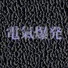 Live-電氣爆発/CD/EM-1188CD