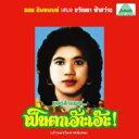 Khwanta Fasawang / Lam Phaen Motorsai Tham Saep: The Best Of Lam Phaen Sister No.1