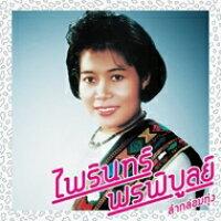 Phairin Phonphibun / Lam Klom Thung: Essential Phairin Phonphibun