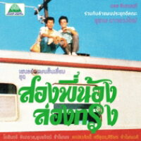 Suthep Daoduangmai Band / Lam Phaen Song Phi Nong Long Krung: 俺たち兄弟、都会を行く