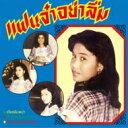 Angkanang Kunchai / Faen Ja Ya Lum: みんな、忘れないでね
